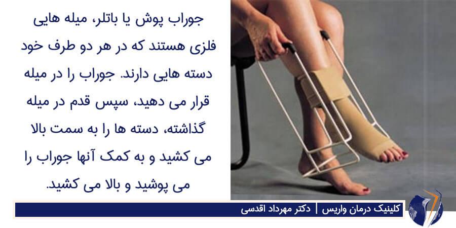 استفاده از جوراب پوش در هنگام پوشیدن جوراب واریس در هنگام کمردرد