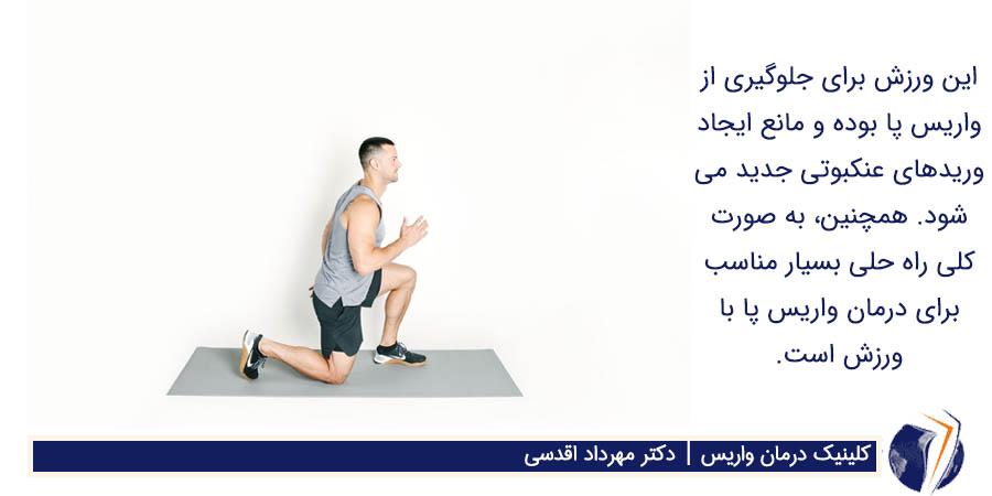 تمرین عضله پشت ساق پا