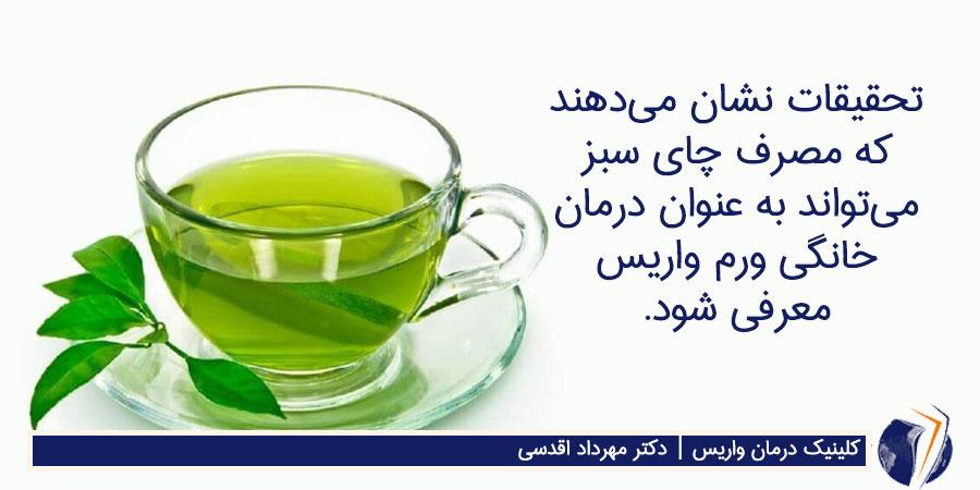 مصرف چای سبز برای درمان واریس