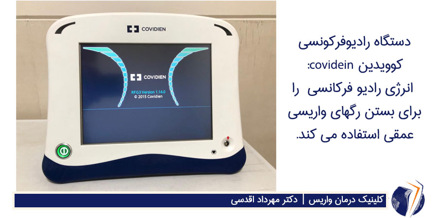 دستگاه رادیوفرکونسی کوویدین covidein