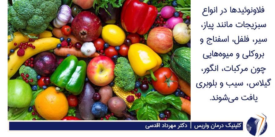 فلاونوئیدها در انواع سبزیجات مانند پیاز، سیر، فلفل، اسفناج و بروکلی و میوههایی چون مرکبات، انگور، گیلاس، سیب و بلوبری