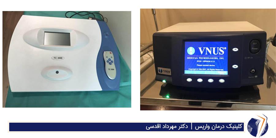 درمان واریس با روش رادیوفرکانسی