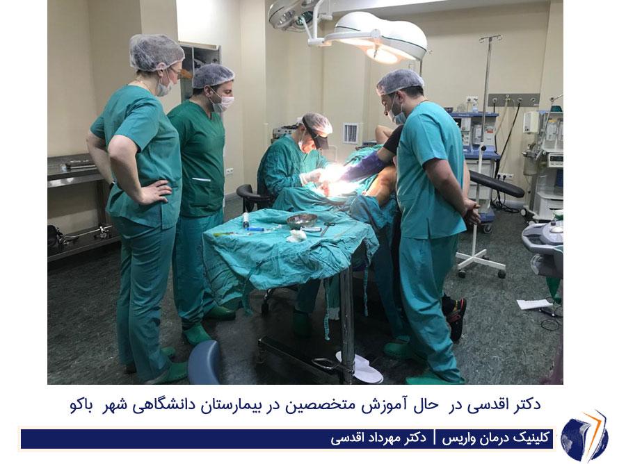 دکتر اقدسی در حال آموزش متخصصین در بیمارستان دانشگاهی شهر باکو