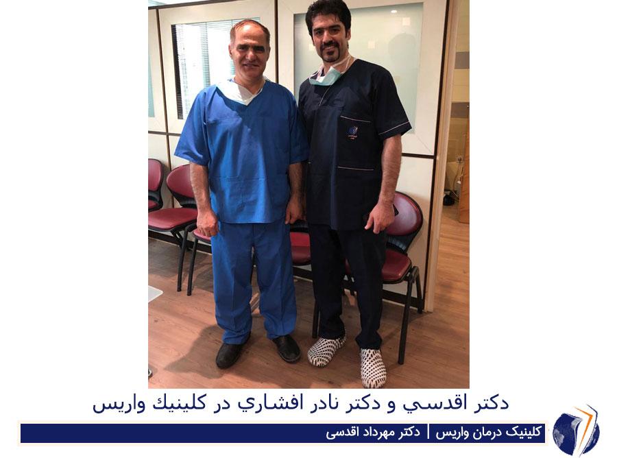 دکتر اقدسی و دکتر نادر افشاری در کلینیک واریس