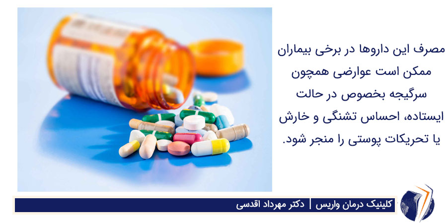 مصرف داروهای مدر