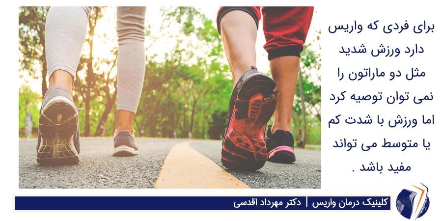 پیاده روی و ورزش با شدت کم