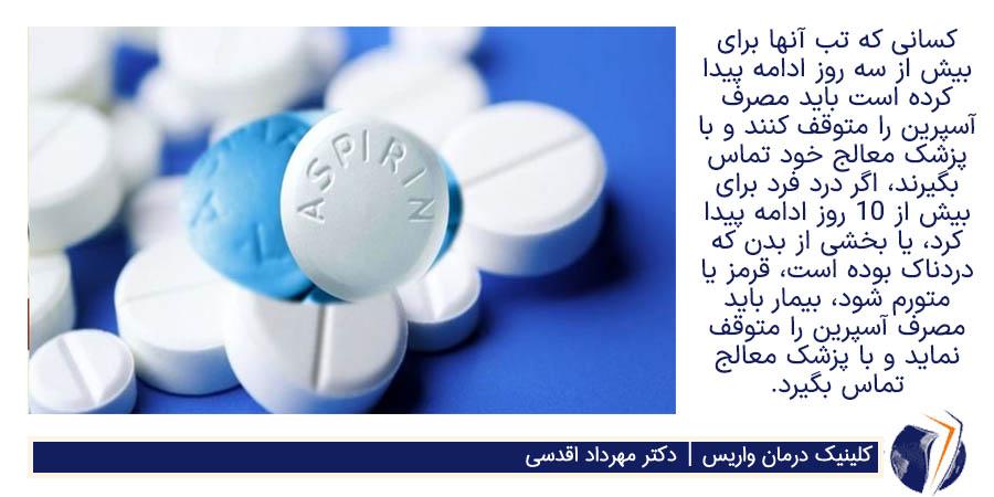 تب و مصرف آسپرین