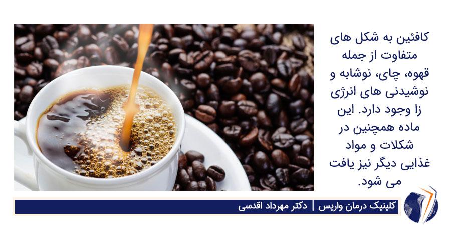 خوردن کافئین و قهوه