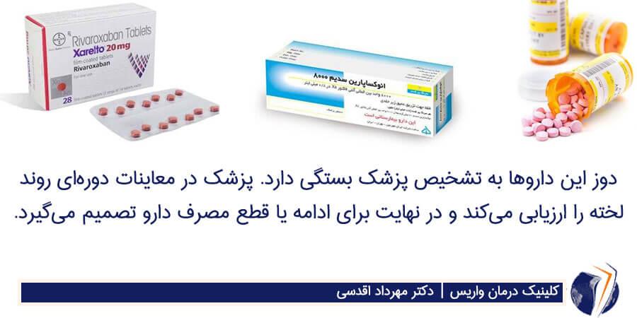 درمان DVT با داروهای ضد انعقاد مثل ریوارکسابان و آپیکسابان، وارفارین و انوکساپارین
