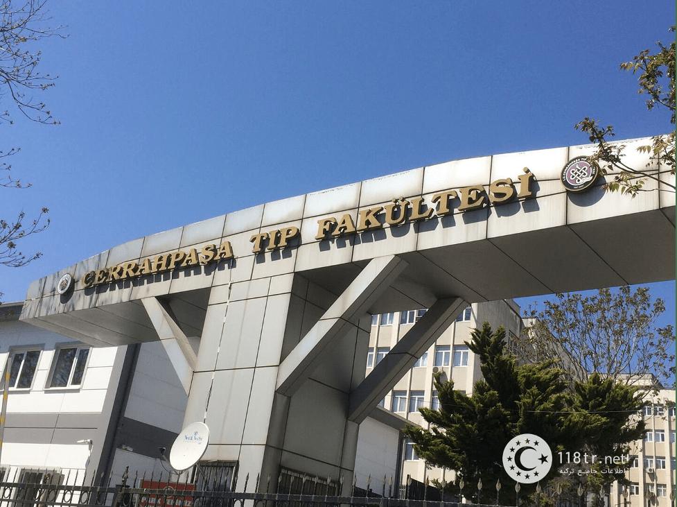 بیمارستان دانشگاه استانبول